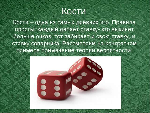 Кости Кости – одна из самых древних игр. Правила просты: каждый делает ставку...