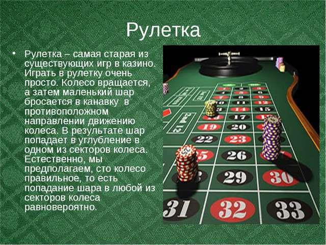Рулетка Рулетка – самая старая из существующих игр в казино. Играть в рулетку...