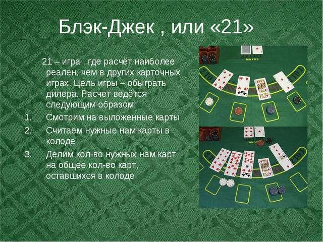 Блэк-Джек , или «21» 21 – игра , где расчёт наиболее реален, чем в других кар...