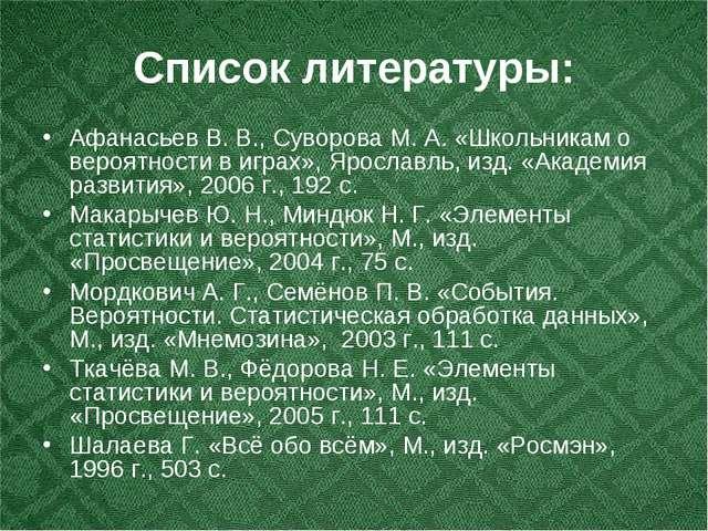 Список литературы: Афанасьев В. В., Суворова М. А. «Школьникам о вероятности...