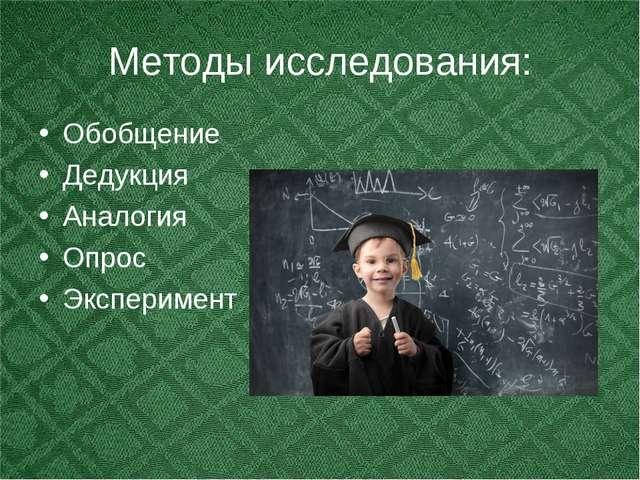 Методы исследования: Обобщение Дедукция Аналогия Опрос Эксперимент