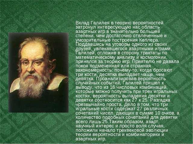 Вклад Галилея в теорию вероятностей затронул интересующую нас область азартны...