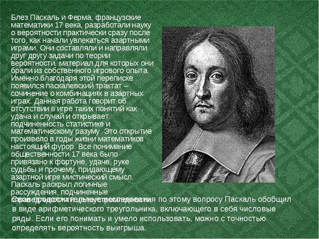 Блез Паскаль и Ферма, французские математики 17 века, разработали науку о вер...