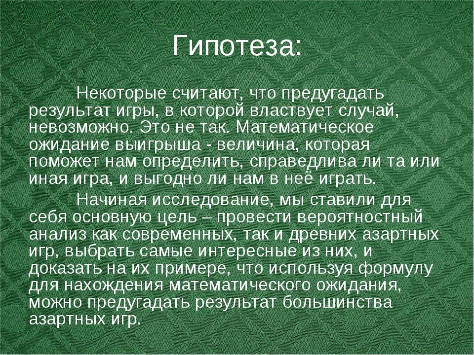Гипотеза: Некоторые считают, что предугадать результат игры, в которой власт...
