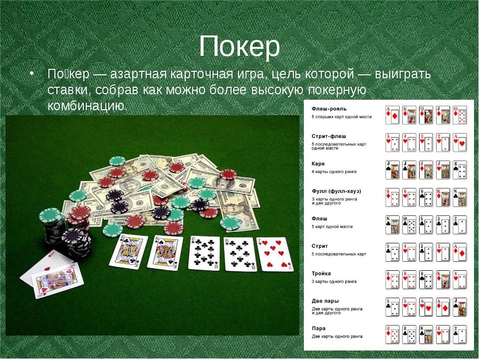 Покер По́кер — азартная карточная игра, цель которой — выиграть ставки, собра...