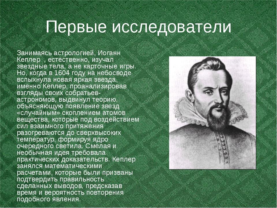 Первые исследователи Занимаясь астрологией, Иоганн Кеплер , естественно, изуч...