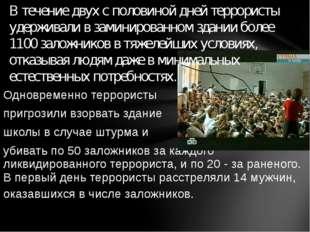 Одновременно террористы пригрозили взорвать здание школы в случае штурма и уб
