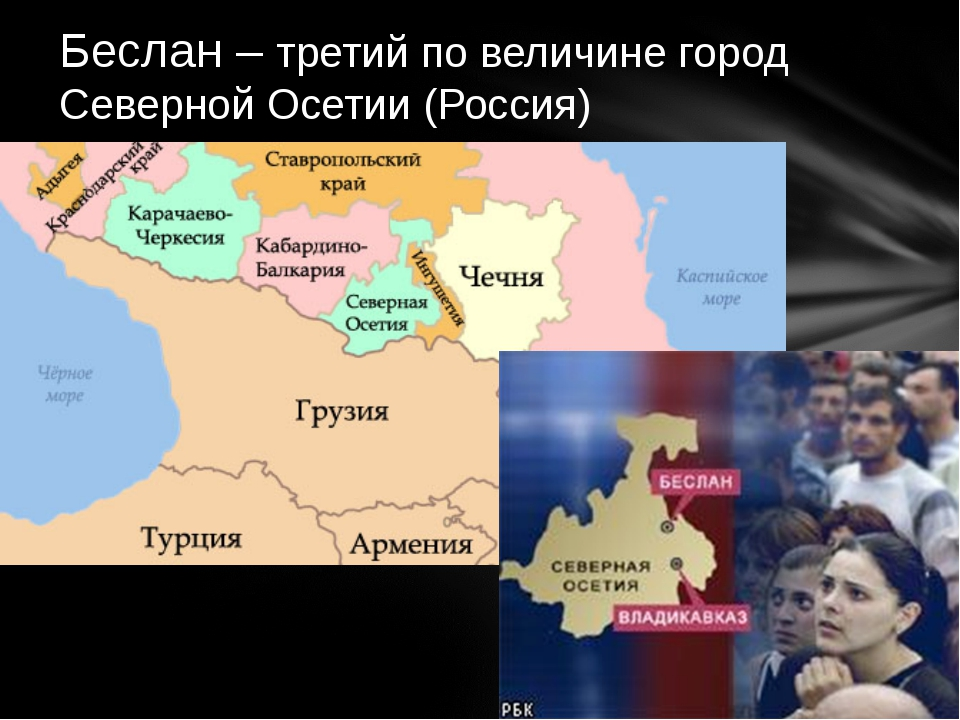 Беслан – третий по величине город Северной Осетии (Россия)