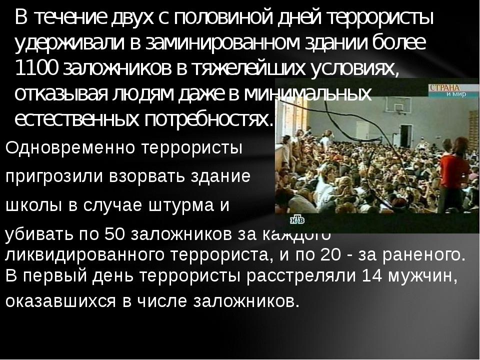 Одновременно террористы пригрозили взорвать здание школы в случае штурма и уб...