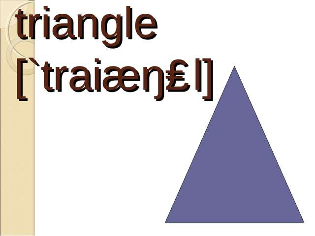triangle [`traiæŋɡl]