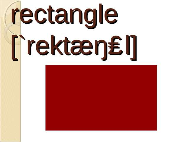 rectangle [`rektæŋɡl]