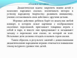 «Сказка-загадка» Дидактическая задача: закрепить знание детей о казахских нар