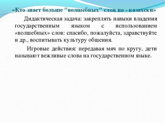 """«Кто знает больше """"волшебных"""" слов по - казахски» Дидактическая задача: закр..."""