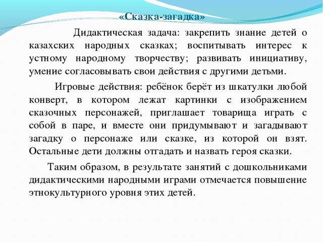 «Сказка-загадка» Дидактическая задача: закрепить знание детей о казахских нар...