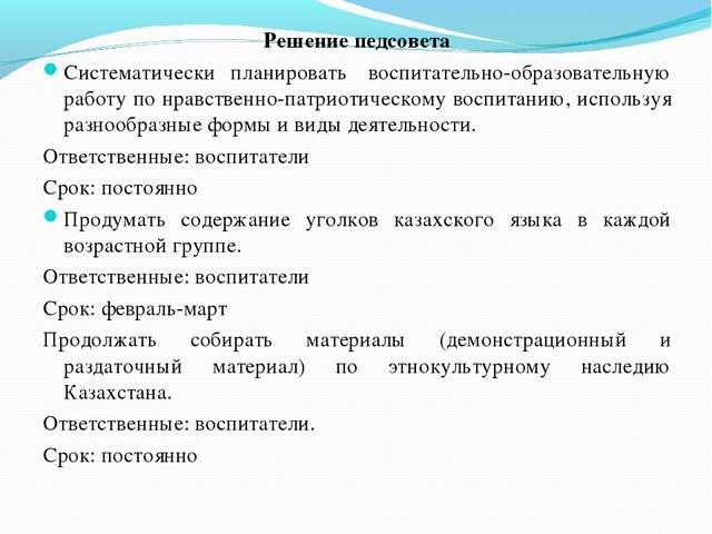 Решение педсовета Систематически планировать воспитательно-образовательную р...