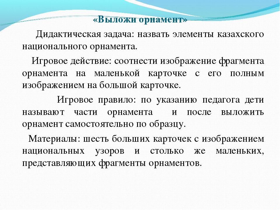 «Выложи орнамент» Дидактическая задача: назвать элементы казахского национал...