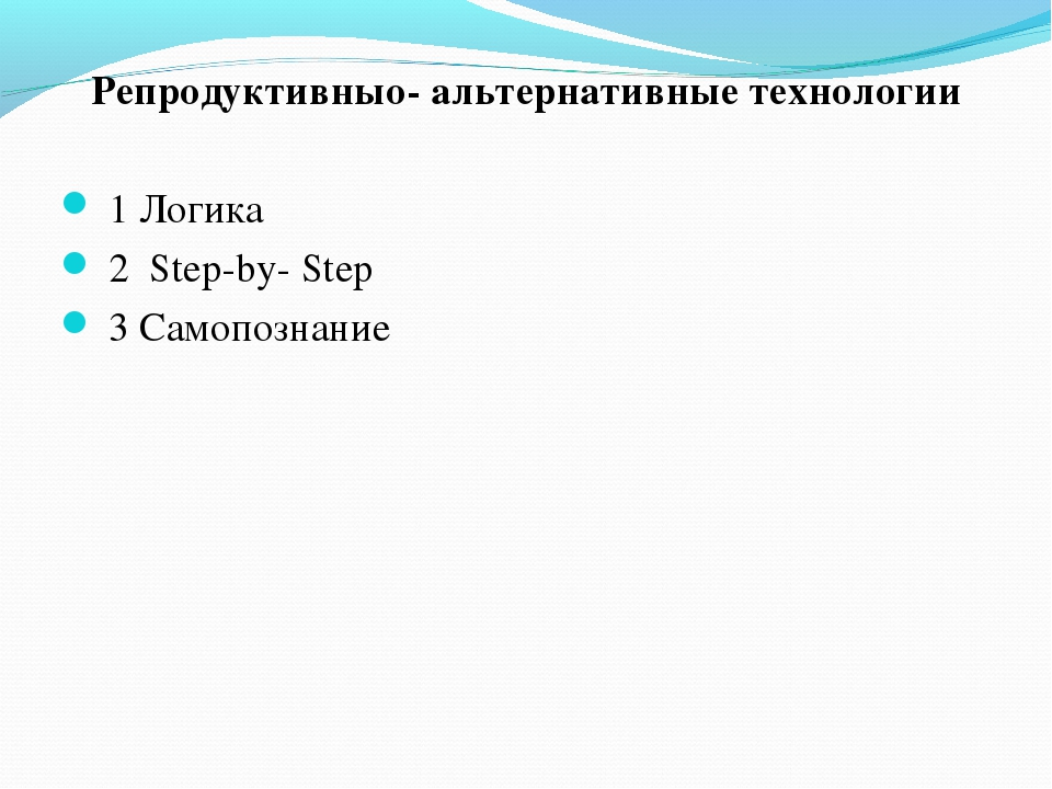 Репродуктивныо- альтернативные технологии 1 Логика 2 Step-by- Step 3 Самоп...