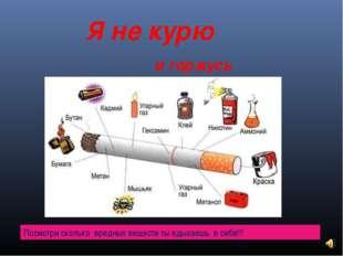 Я не курю и горжусь этим !!! Посмотри сколько вредных веществ ты вдыхаешь в