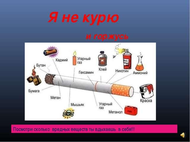 Я не курю и горжусь этим !!! Посмотри сколько вредных веществ ты вдыхаешь в...