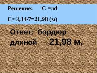 Ответ: бордюр длиной 21,98 м.