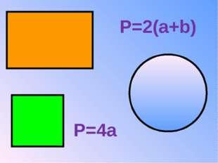 Р=2(а+b) Р=4а