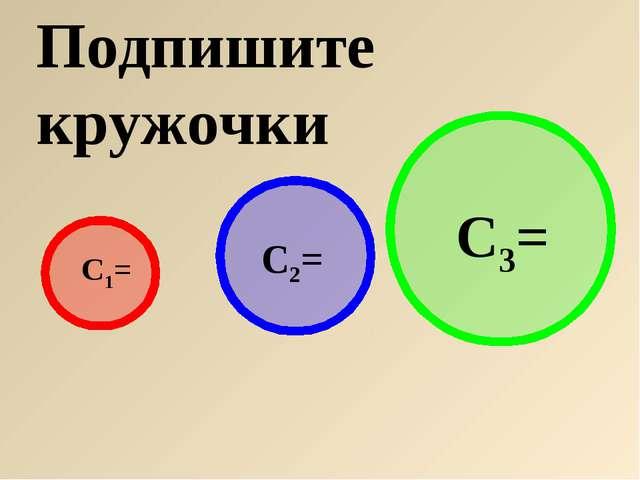 C1= C2= C3= Подпишите кружочки