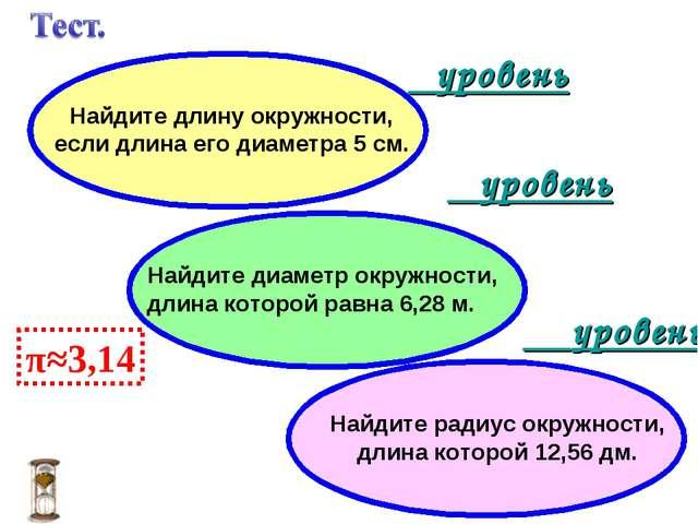 π≈3,14 Найдите диаметр окружности, длина которой равна 6,28 м. Найдите радиус...
