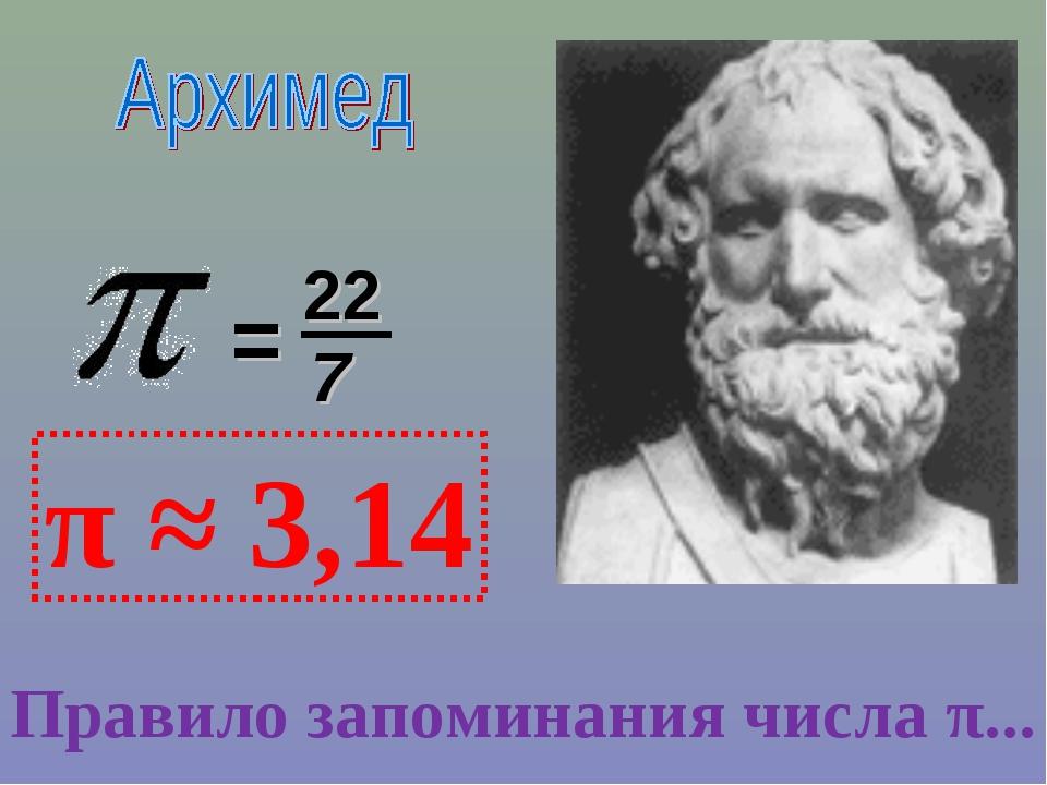 = 22 7 π ≈ 3,14 Правило запоминания числа π...