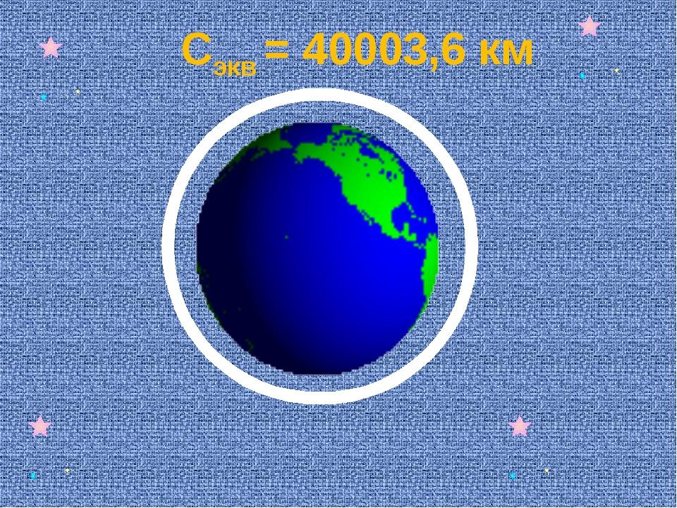 Сэкв = 40003,6 км