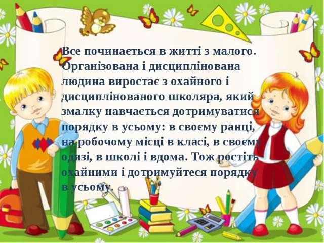 Все починається в житті з малого. Організована і дисциплінована людина вирост...