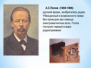русский физик, изобретатель радио. Убежденный в возможности связи без проводо