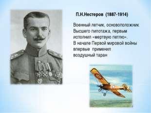 П.Н.Нестеров (1887-1914) Военный летчик, основоположник Высшего пилотажа, пер
