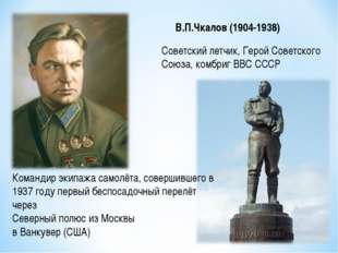 В.П.Чкалов (1904-1938) Советский летчик, Герой Советского Союза, комбриг ВВС