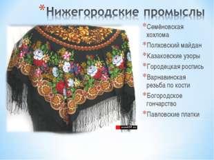 Семёновская хохлома Полховский майдан Казаковские узоры Городецкая роспись Ва