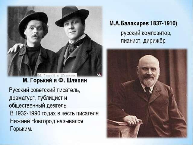 М. Горький и Ф. Шляпин русский композитор, пианист, дирижёр М.А.Балакирев 183...