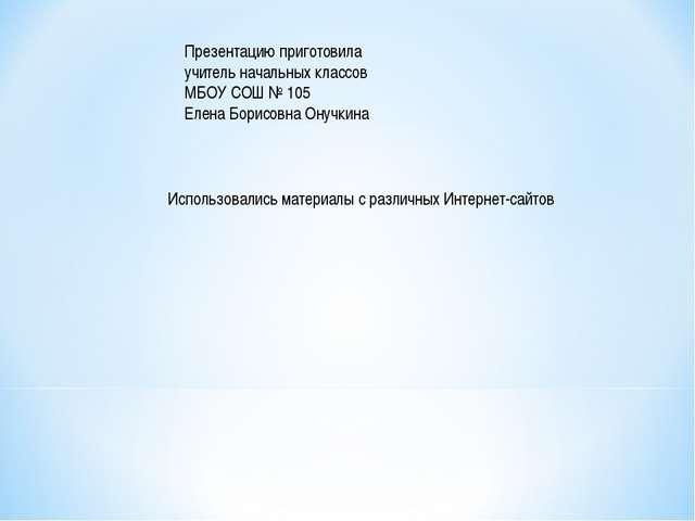 Презентацию приготовила учитель начальных классов МБОУ СОШ № 105 Елена Борисо...