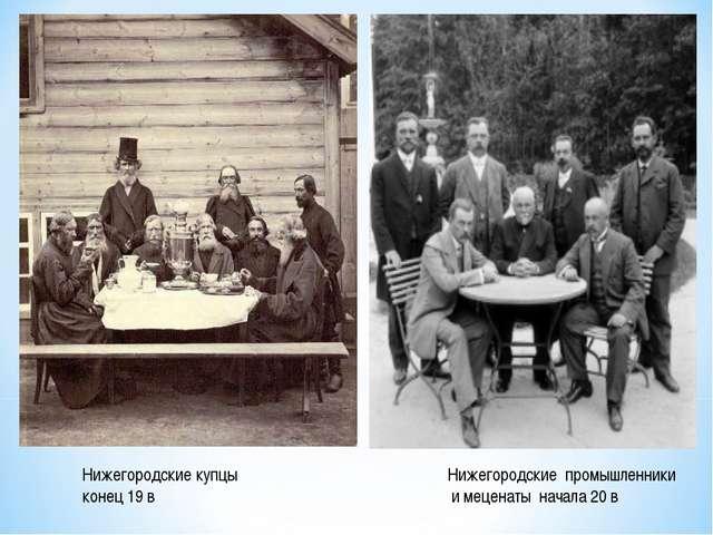 Нижегородские купцы конец 19 в Нижегородские промышленники и меценаты начала...