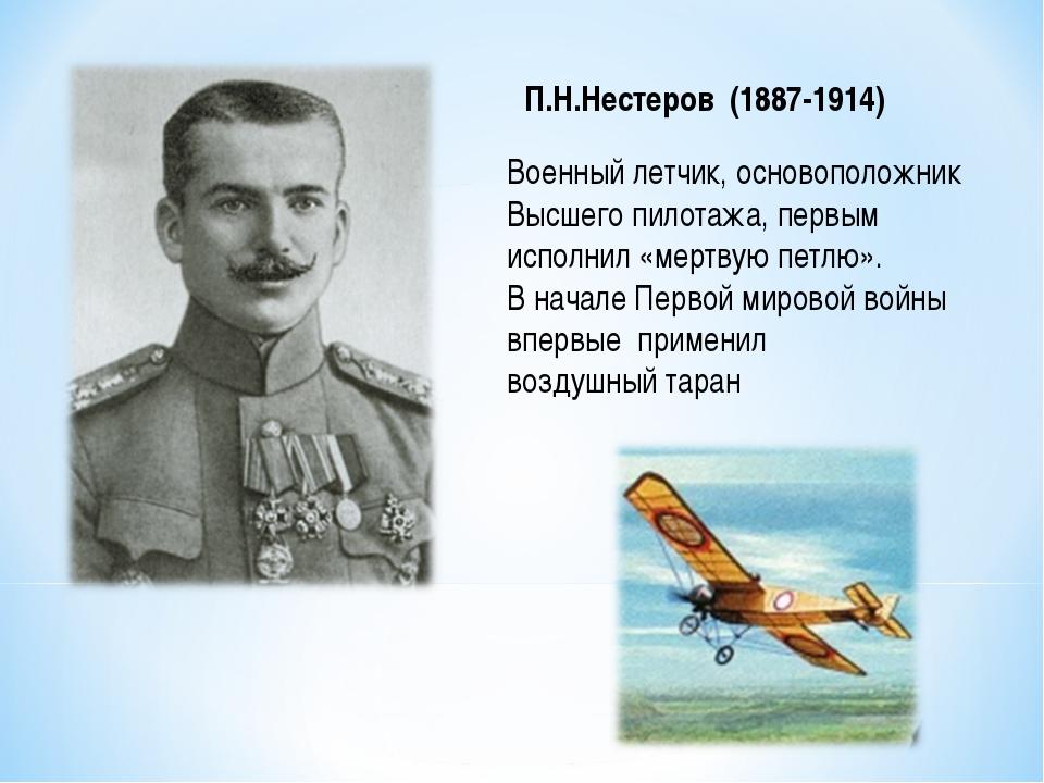 П.Н.Нестеров (1887-1914) Военный летчик, основоположник Высшего пилотажа, пер...