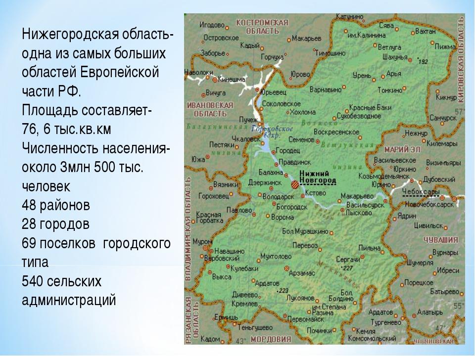 Нижегородская область- одна из самых больших областей Европейской части РФ. П...
