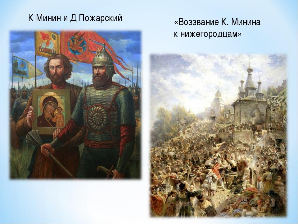 К Минин и Д Пожарский «Воззвание К. Минина к нижегородцам»