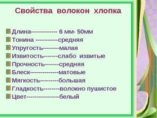 Свойства волокон хлопка Длина------------- 6 мм- 50мм Тонина -----------средн