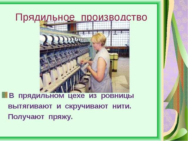 Прядильное производство В прядильном цехе из ровницы вытягивают и скручивают...