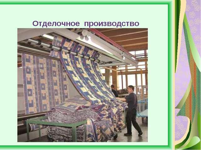 Отделочное производство