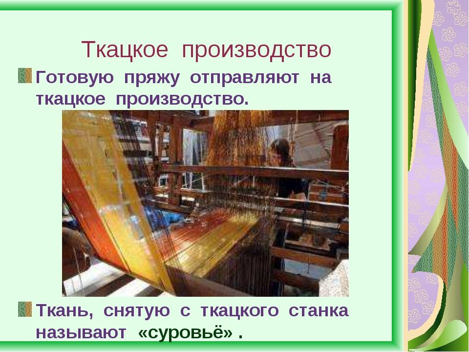 Ткацкое производство Готовую пряжу отправляют на ткацкое производство. Ткань,...