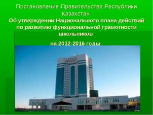 Постановление Правительства Республики Казахстан Об утверждении Национального