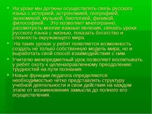 На уроке мы должны осуществлять связь русского языка с историей, астрономией,
