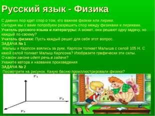 Русский язык - Физика С давних пор идет спор о том, кто важнее физики или лир