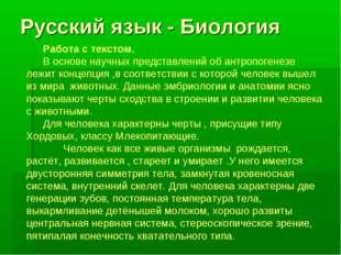 Русский язык - Биология Работа с текстом. В основе научных представлений об а