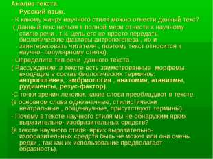 Анализ текста. Русский язык. - К какому жанру научного стиля можно отнести д