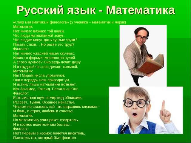 Русский язык - Математика «Спор математика и филолога» (2 ученика – математик...